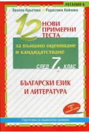 12 нови примерни теста по български език и литература за външно оценяване и кандидатстване след 7. клас