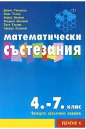 Математически състезания 4-7 клас