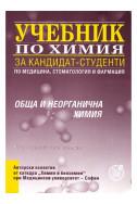 Учебник по химия за кандидат-студенти по медицина, стоматология и фармация: Обща и неорганична химия