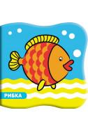Книжка за баня: Рибка