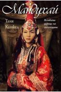 Мандухай: Великата царица на монголците