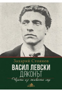 Васил Левски: Дяконът