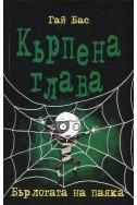 Кърпена глава: Бърлогата на паяка, кн.4