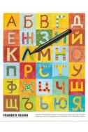 Рошавата азбука: табло с българската азбука