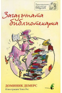 Загадъчната библиотекарка