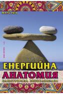 Енергийна анатомия - илюстрирана енциклопедия