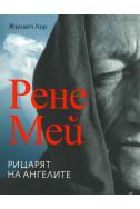 Рене Мей: Рицарят на ангелите