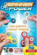 Spinner Power: Най-добрите спинър трикове
