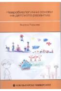 Невробиологични основи на детското развитие