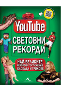 YouTube свeтoвни peкopди