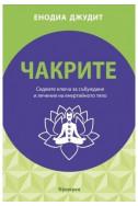Чакрите - седемте ключа за събуждане и лечение на енергийното тяло