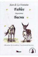 Басни - двуезично издание
