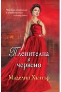 Пленителна в червено кн. 1: Най-редките цветя