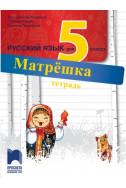 Матрешка: Работна тетрадка по руски език за 5. клас
