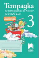 Тетрадка за упражнение по писане № 3 за 1.клас
