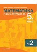 Учебна тетрадка по математика №2 за 5. клас