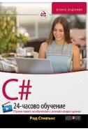 C#: 24-часово обучение
