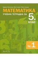 Учебна тетрадка по математика № 1 за 5. клас
