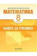 Книга за ученика по математика за 8. клас