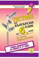 Тестове по български език за 6. клас. Ранна подготовка за изпита в 7. клас