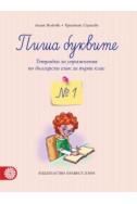 Пиша буквите: Тетрадка № 1 за упражнения по български език за 1. клас