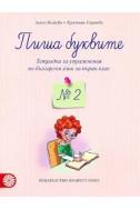 Пиша буквите: Тетрадка № 2 за упражнения по български език за 1. клас