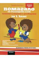 Помагало по български език за 1. клас - 2 част