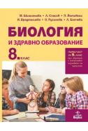 Биология и задравно образование за 8. клас