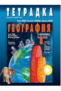 Тетрадка по география и икономика за 8. клас