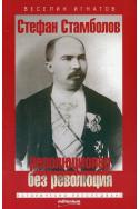Стефан Стамболов - революционер без революция
