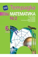 Тетрадка № 2 по математика за 6. клас