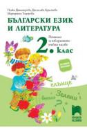 Учебно помагало за избираемите учебни часове по български език и литература за 2. клас