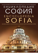 Енциклопедия - София / Encyclopedia - Sofia