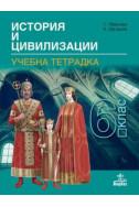 Учебна тетрадка по история и цивилизации за 6. клас