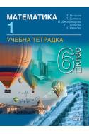 Тетрадка № 1 по математика за 6. клас