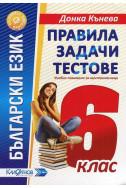 Правила, задачи и тестове по български език за 6. клас
