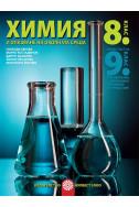 Химия и опазване на околната среда за 8. клас