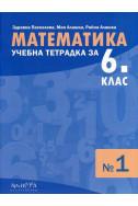 Учебна тетрадка №1 по математика за 6. клас