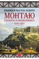 Монтаю: Катарите и инквизицията (1294 - 1324 г.)