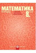Тетрадка по математика за 8. клас