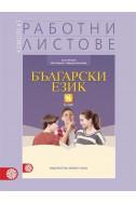 Комплект работни листове по български език за 8. клас