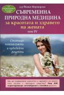 Съвременна природна медицина за красотата и здравето на жената