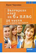 26 теста по Български език за 6. клас