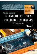 Компютърна енциклопедия - том 1 + DVD