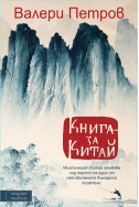 Книга за Китай