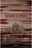 Мафия в Прага