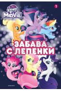 Малкото пони - Филмът: Забава с лепенки 1