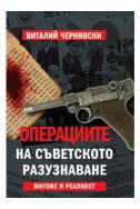 Операциите на съветското разузнаване. Митове и реалност