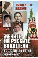 Жените на руските владетели от Сталин до Путин
