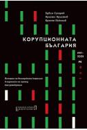 Корупционната България (1997 - 2005) - том 2